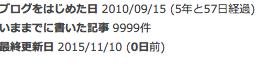 スクリーンショット 2015-11-10 11.55.24